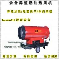 永备直燃型燃油热风机 烘干防潮专用115KW