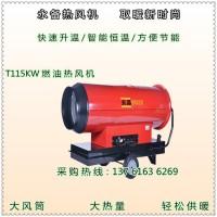 永备燃油热风机   养殖保温取暖炉