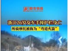 26岁女车手撞护栏身亡