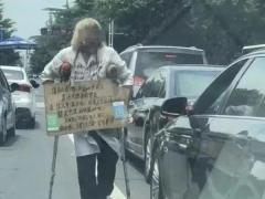 乞讨老人有4间房20万存款 其妻回应:多次劝阻仍我行我素