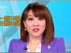 台主播推销凤梨一颗10块三颗50块 数学老师不想背锅