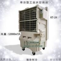 KT-24移动湿帘冷风机工业环保空调 局部降温设备