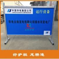 汉中电厂围栏 汉中电厂硬质栅栏 可移动 双面LOGO板 龙桥