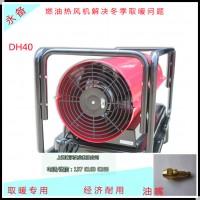 带有恒温装置的DH40燃油热风机 冬季取暖保温加热器